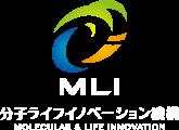 分子ライフイノベーション機構 Molecular & Life Innovation